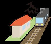 鉄道路線際など騒音や振動がある土地の場合