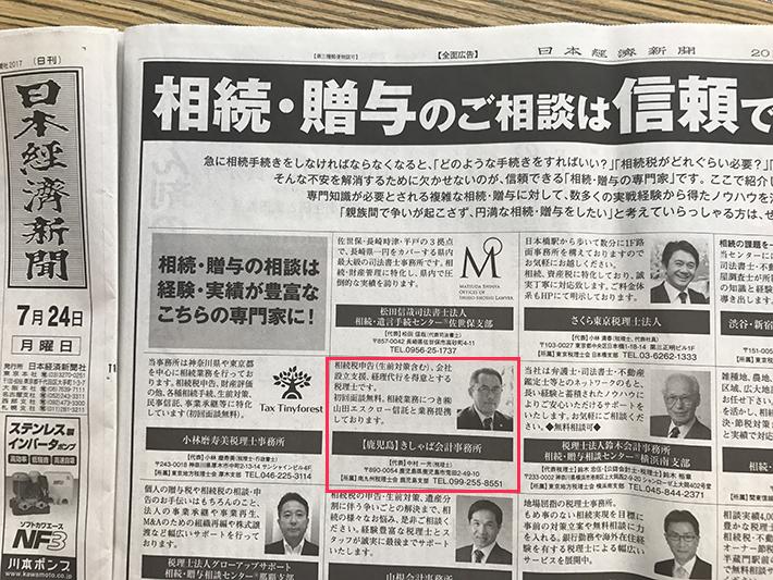 日本経済新聞全国版に相続・贈与の専門家として掲載されました。